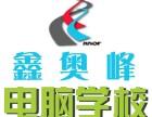 哈尔滨淘宝/平面美工/CAD/室内/办公培训强化就业班包学会