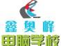 哈尔滨香坊区电脑培训学校办公自动化培训20天300元包学会