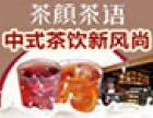 茶颜茶语饮品加盟