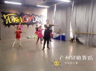 海珠区昌岗少儿拉丁舞周末培训班 冠雅少儿舞蹈培训