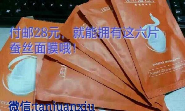 香港公司品牌推广 本草茵子蚕丝面膜赠品试用装派送中
