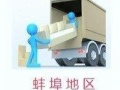 蚌埠五河固镇怀远凤阳家具安装维修队