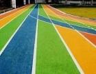 塑胶地坪塑胶运动场