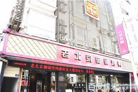 北京御铺烤鸭加盟费多少钱