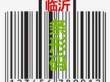 临沂商品包装条形码办理申请流程