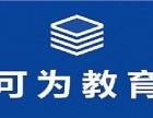 济宁淘宝开店 淘宝店运营 店铺装修培训机构 可为教育