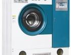 定州干洗店加盟品牌干洗店设备