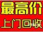 广州酒店设备回收,广州宾馆,饭店,酒楼厨具回收