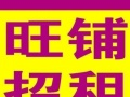 肇庆端州区玑东路金盛花苑 住宅底商 40平米