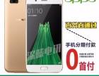 OPPO专卖店 R11S 零首付 分期付款 支持花呗套钱