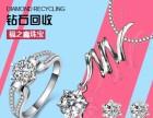 钻石回收价格多少钱 50分钻石一克拉钻石收购 福之鑫珠宝