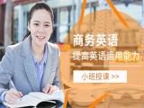 深圳外贸英语培训班,零基础学商务英语