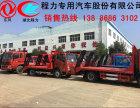 喀什厂家直销中型挖掘机平板运输车 江淮K5挖掘机平板车