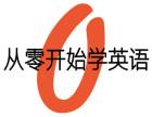 晋江白金汉英语培训学校 从零开始学英语