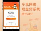 苏州现金贷开发现金贷系统开发现金贷平台开发现金贷app源码