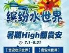 福州贵安世界音乐节,带你玩转新天地