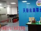 东莞万江电脑培训 UG专业实战培训 PLC自动化行业培训