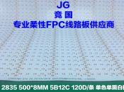 5B12C线路板 单色单面白软板 2835软板