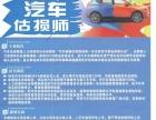 2016年广西南宁二手车鉴定评估师培训
