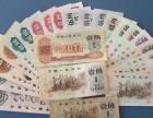 大连收购连体钞,纪念钞,金银币,纸币,整套钱币,纪念币大全套