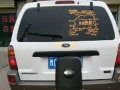 福特 翼虎 2003款 3.0 自动