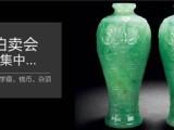 北京瀚海拍卖有限公司对外征集老百姓的藏品吗