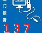 桂林广域电脑系统安防监控网络wifi打印机上门维修