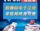 成人高等教育 网络教育 自考招生(专科 本科)报名