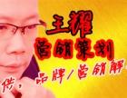 广安王耀营销策划