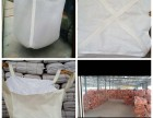 重庆华威吨袋有限公司 全新吨袋 二手吨袋 多少钱