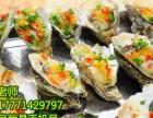 海鲜烧烤做法/海鲜烧烤加盟/海鲜烧烤培训