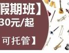 沈阳假期学--吉他培训班 尤克里里培训班 架子鼓培训班