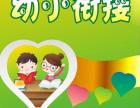南京市玄武区幼小衔接拼音课程培训怎么报名欢迎点击头像了解