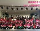9月喜迎金砖葆姿舞蹈零基础职业培训现面向全国招生