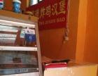 共青团路 回民小区小吃一条街 汉堡店转让设备,技术全带