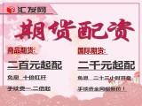 南京期货配资-正规配资平台-实盘配资交易-资金安全可靠