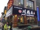北京餐饮加盟 川码头老火锅怎么加盟
