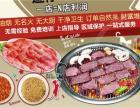 广东小型韩国料理加盟 火炉岛韩国料理怎么样