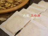秘思薇缇 加工袋泡茶5g   三白汤 定