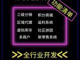 微商分销系统代理管理小程序新零售商城米菲云仓