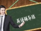 惠阳零基础成人英语培训哪里有