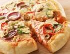 约客披萨加盟费是多少/特色披萨加盟热线是多少