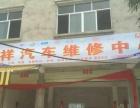 广祥汽车维修中心