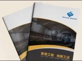 画册设计 企业画册设计 招商画册设计