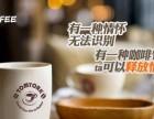 咖啡厅加盟排行榜 漫咖啡加盟费多少钱