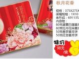 深圳华美月饼批发 月饼厂家直销 华美月饼团购