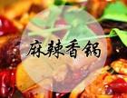 麻辣香锅加盟加盟 麻辣香锅制作方法麻辣香锅十大品牌