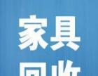 宜昌二手市场上门收购:家具,电器,闲置物资