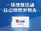 上海奉贤南桥pos机怎么办理,申请pos机要多少钱