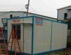 专业制作 温州活动房 围墙 集装箱 全市较低价